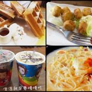 【中和.慈】近環球的特色早午餐▷甜心早午餐