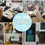 【屏東】東港 許願宿Wish-Dream B&B:有著貓咪陪伴的溫馨療癒旅宿/民宿/住宿體驗