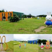 新北親子免費景點 ▶ 八里文化公園 米飛兔主題公園 ▶ 可愛米飛兔、遼闊大草皮 週休假日親子野餐、遛小孩好去處!