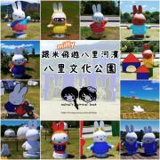 免費新景點!超可愛11隻米飛兔家族成員現身八里文化公園!miffy邀請您~跟米飛遊八里河濱~八里文化公園(十三行文化公園)