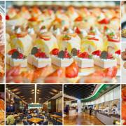 [食記] 史上最強的草莓季!國賓飯店 i River「愛河牛排海鮮自助餐廳」贈XO醬廣肚一份