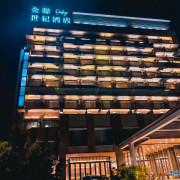 知本金聯世紀酒店-台東卑南 - 潔絲蜜愛生活