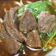 《樹林美食/小姑食記》相見恨晚之宏記牛肉麵,牛腱肉嫩帶筋超厚好牛味兒!