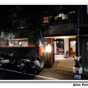 新北市-永和區-永安站-Reel 法式餐酒館