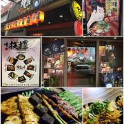 【食記-龍潭】學生與主婦們的最愛日式串燒 。柴魚醬拌飯任你吃,通通不用錢!!! ♥燒鳥串道♥