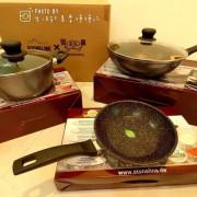 【分享.慈】母親節送禮送到媽媽心坎裡▷固鋼 STONELINE 德國美食家系列原礦鍋