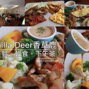 吃。高雄|早午餐・輕食・下午茶「Vanilla Deer香草鹿」。