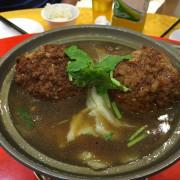 [桃園X龜山]村子口家鄉小館~超推薦紅燒獅子頭