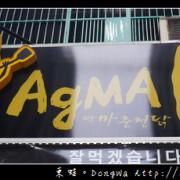 【中壢食記】中壢SOGO韓式料理 食尚玩家推薦 AgMA韓國春川炒雞鍋 二訪