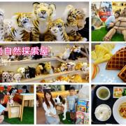 【台北親子景點】石尚自然探索屋 陽明山店 ♥ 好療癒的HANSA動物玩偶陪伴你及孩子一起用餐