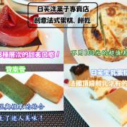 台中市|美食|日芙洋菓子