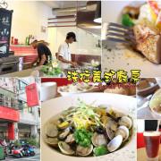 【台南.東區】法拉義式廚房 Farah Pasta:嚴選食材,安心美味義大利麵在這裡,加價49元道地雞肉凱撒沙拉 好好吃~