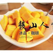 吃。高雄|夏天就要吃芒果冰「後山人家・咖啡・冰品」。