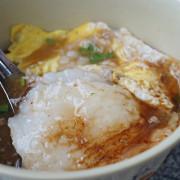 【台南煎粿】煎粿+蛋+湯的南部美味