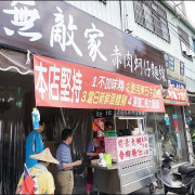 《樹林火車站美食》網友留言推薦的新開店~無敵家赤肉蚵仔麵線&清涼消暑嘉義粉條冰