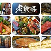 台南美食-老乾杯 台南西門店 平日午間套餐限定版!!