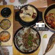 [新北] 平價美味BANNCHAN.飯饌韓式料理