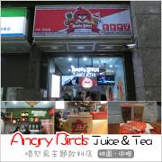 中壢 Angry Birds Juice & Tea(元化店).憤怒鳥主題飲料店
