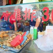《高雄食記》超便宜!無名香雞排只要台幣30元〈仁武國小旁鹹酥雞〉