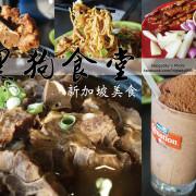 吃。高雄|豪量肉骨茶。西子灣新加坡美食。寵物友善餐廳「黑狗食堂」。