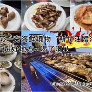 【好食分享】#ad 新竹 第一夯海鮮燒物〝新竹活體海鮮〞消夜首選好地方~喝了喇!!