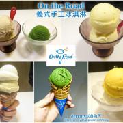 [食記][台北市] On the Road 義式手工冰淇淋 -- 天母真材實料又充滿幸福滋味的義式冰淇淋,獨家推出超濃抹極致8級抹茶冰淇淋,道地義式風味的提拉米蘇冰淇淋和開心果冰淇淋。