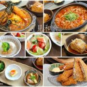 台中市西區美食 遇見和食公益店 主餐霸氣 副餐秀氣 停車方便