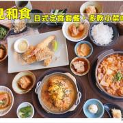遇見和食 - 商業午餐只要248,還有白飯、味噌湯、多款日式小菜吃到飽