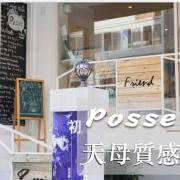 【天母】Posse cafe 天母巷弄間的低調文藝咖啡廳,舒服空間裡享受簡單美味的一餐!(天玉星巴克再往上走三分鐘.附菜單價位)