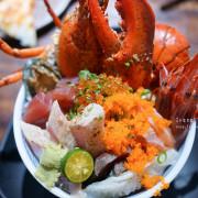 【台北中山區】後期崛起的人氣丼飯專賣店/限量奢華的龍蝦丼以及比碗還大的鬼爪豬排.丼賞和食