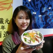 【食記】台北松江南京日式料理 ♡ 意外發現的丼賞。和食,下班後的小約會~
