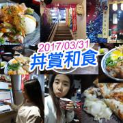 【台北美食】松江南京站 丼賞和食 生魚片好吃 味增湯+飲品喝到飽的概念