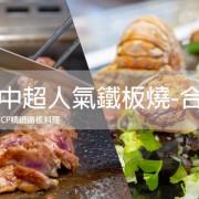 忠孝夜市 │高貴不貴的鐵板燒,合榭精緻鐵板料理! 台灣就醬玩