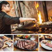 [台北中山]執著於直火碳烤的原始風味,帶骨維京戰斧牛56oz,滿足大口吃肉的慾望!棧 F-U Kitchen 直火廚房 - 大手牽小手。玩樂趣