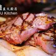 [台北中山]棧 F-U Kitchen。用心堅持的潮流時尚餐廳│直火碳烤。肋眼老饕牛排。明蝦。海膽義大利麵體驗│
