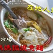 【台南麻豆區】『林媽媽鍋燒意麵』~在地人極力推藨的排隊美食。
