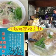 ☞【台南 麻豆】林媽媽鍋燒意麵~麻豆人的早餐,賣完就沒有了!!!