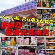 【台南南區】『亞細亞Toys家族 玩具特賣會』~不只小孩,連大人都會瘋掉的玩具大賣場
