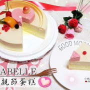 【小米蟲的米缸】伊莎貝爾-2017母親節蛋糕