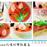 (甜點分享)♥【伊莎貝爾母親節蛋糕】超美,是蛋糕也是藝術的溫馨蛋糕