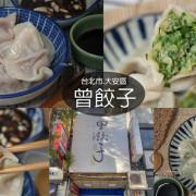 誰說水餃只能吃高麗菜跟韭菜口味? 曾餃子的花蓮剝皮辣椒豬肉水餃超好吃!