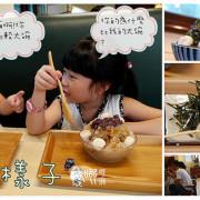 【大園 下午茶】老。樣子~老屋裡頭的日式甜點。抹茶清香烤糰子軟Q有嚼勁/大園寵物友善餐廳