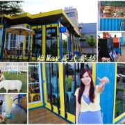 【桃園景點】塩Way義式餐坊~藍色的鐵皮搭配金黃色的窗框,打造的色調超級活潑亮眼