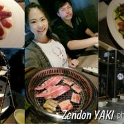 【燒肉】 青石代Zendon YAKI 燒肉專門 ❤ 堅持原味的舌尖美味~中壢車站美食