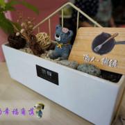 台南永康•隱藏巷弄美食【倆人•鍋鏟】充滿愛與幸福具有特色的鄉村風格小店