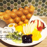 """【食記】忠孝敦化站︱Well Cafe 唯.午茶記憶""""下午茶不吃鬆餅,吃雞蛋仔"""""""