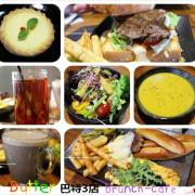 Butter巴特3店brunch-cafe✪份量十足,吃完飽隻豬~105.07.19