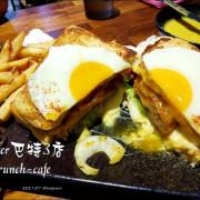 【台中│西區】Butter巴特3店brunch-cafe。早午餐輕食,聊天聚會好所在(體驗團)