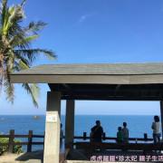 『台東景點』盡情發呆看海~台11線無料看海亭||台東海線景點!