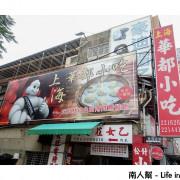 【台南中西區-美食】松針小籠湯包│米其林綠色指南推薦台南美食~~上海華都小吃